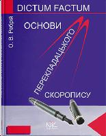 """Книга """"Основи перекладацького скоропису [укр./англ.]. 5-те вид."""" Ребрій О. В."""