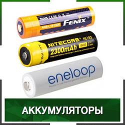 Элементы питания (аккумуляторы) для фонарей