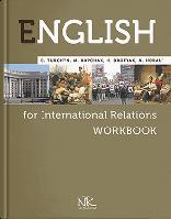 """Книга """"Англійська мова для міжнародних відносин : робочий зошит"""" 2-ге вид. Турчин Д.Б."""