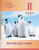 """Книга """"Англійська мова. 2-й курс. 2-ге вид"""" Возна М. О. та ін."""