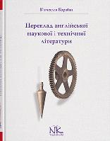 """Книга """"Переклад англійської наукової і технічної літератури"""" 5-те вид. Карабан В. І."""