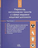 """Книга """"Переклад англомовних текстів у сфері надання медичної допомоги. Ч. 2."""" Черноватий Л. М., Ребрій О. В."""