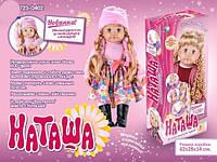 Кукла говорящая Наташа знает 100 фраз