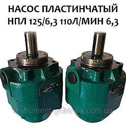 Насос пластинчатый НПЛ 125/6,3 110л/мин 6,3МПа