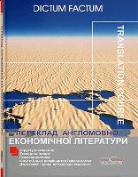"""Книга """"Переклад англомовної економічної літератури. Економіка США."""" Черноватий Л. М."""