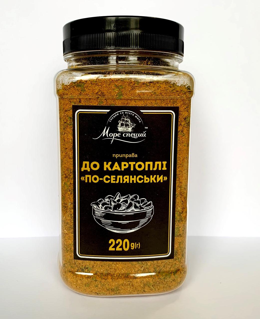 "Приправа До картоплі по-селянськи"" 220 г., баночка п/е"