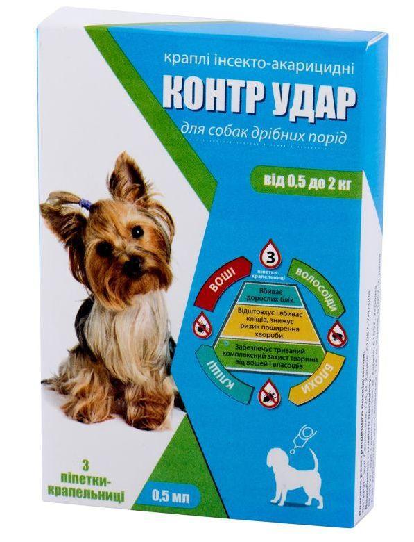 КОНТР УДАР капли от блох клещей на холку для собак и щенков весом от 0,5 до 2 кг, 3 пипетки по 0,5 мл