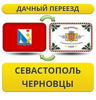 Дачный Переезд из Севастополя в Черновцы