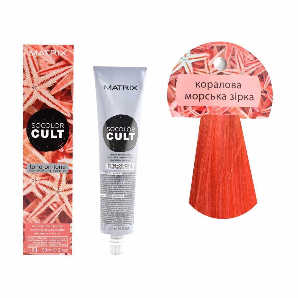 Тонирующая крем краска для волос Matrix Socolor CULT (Коралловая звезда) STF CORAL,90 ml