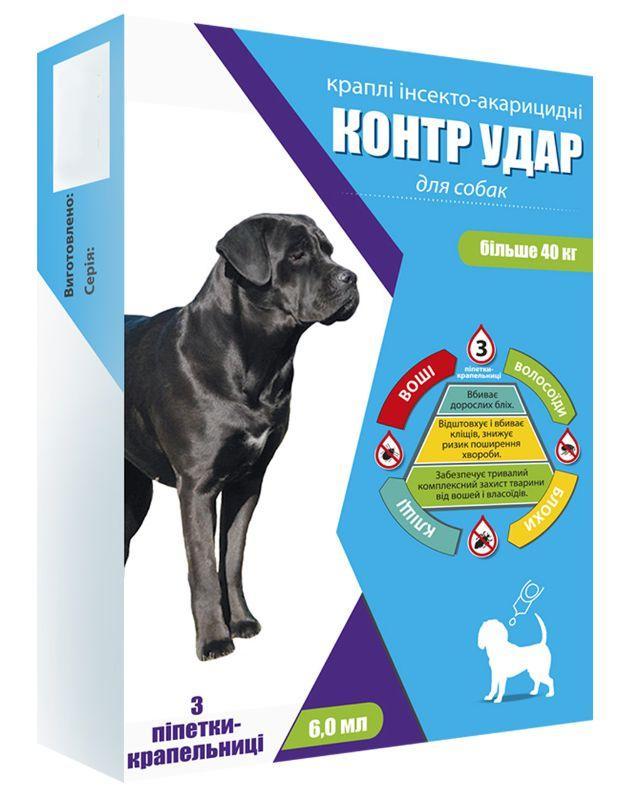 КОНТР УДАР краплі від бліх, кліщів на холку для собак та цуценят вагою понад 40 кг, 3 піпетки по 6 мл