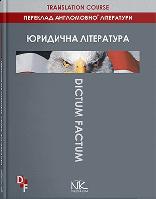 """Книга """"Переклад англомовної юридичної літератури"""" 4-те вид. Черноватий Л. М. та ін."""