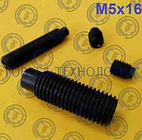 ВИНТ УСТАНОВОЧНЫЙ DIN 915 М5х16, ГОСТ 11075-93, ISO 4028., фото 1