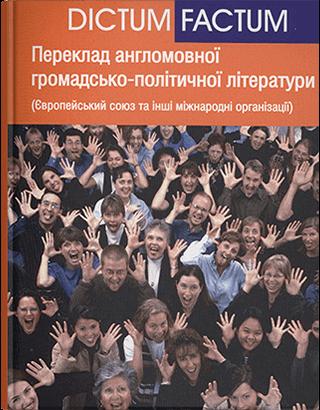 """Книга """"Європейський союз : книга для викладача"""" Ребрій О. В."""