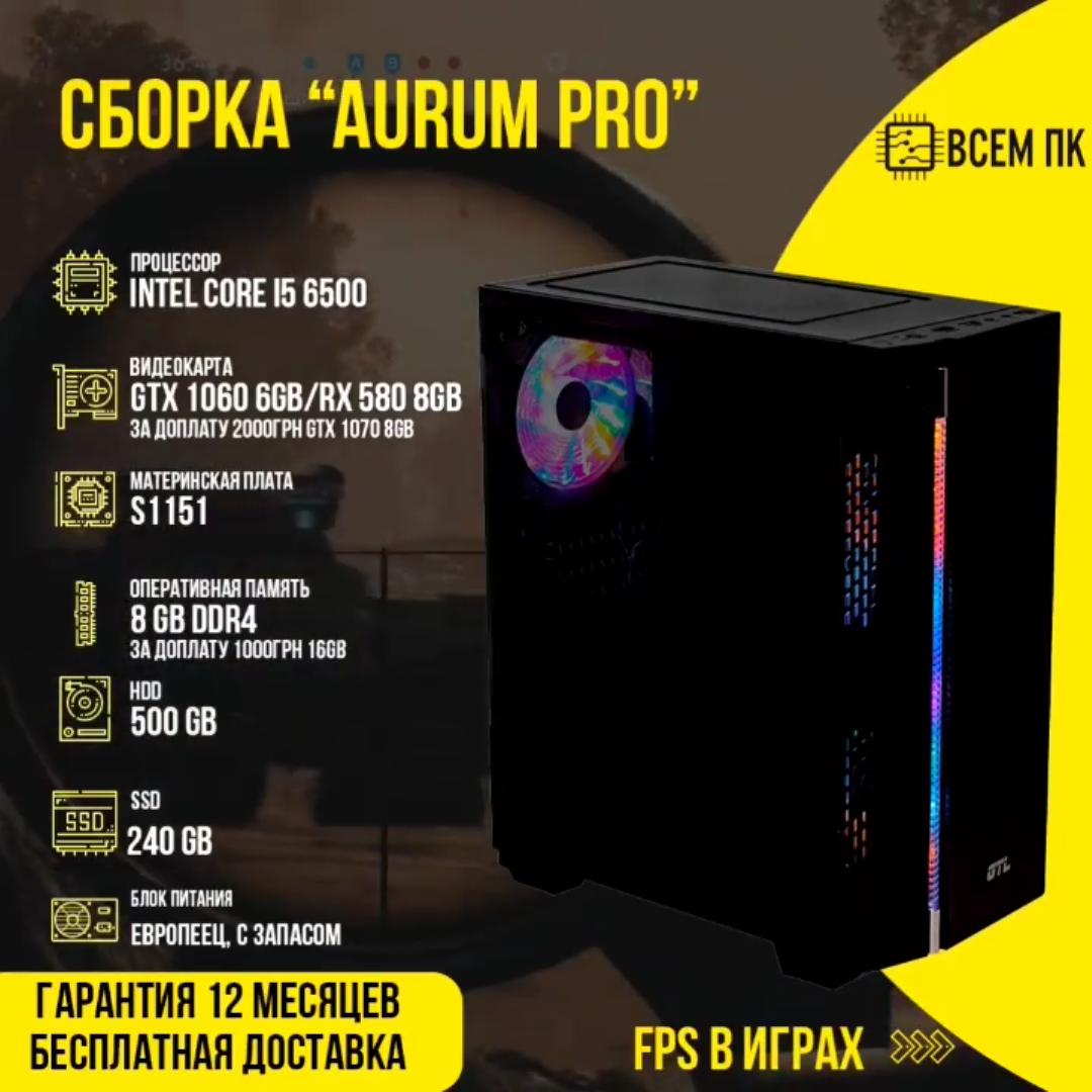 AURUM PRO (i5 6500 / 8GB RAM / GTX 1060 6GB / HDD 500 / SSD 240)