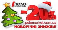 """НОВОРІЧНІ ЗНИЖКИ ВІД """"ПОЛО""""! 067 533 37 75 (Київстар,Viber)"""