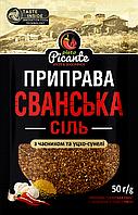 Приправа Саванська Сіль. 50г