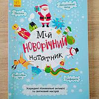 Книга Мій новорічний нотатник, 3+