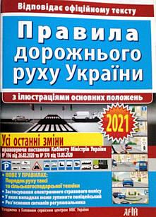 Правила дорожнього руху України з ілюстраціями основних положень