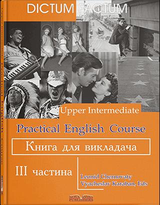 """Книга """"Книга для викладача. Практичний курс англ. мови. 3-й курс."""" Черноватий Л. М."""