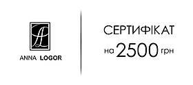 Подарунковий Сертифікат на косметику Anna Logor 2500 грн