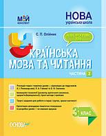 Українська мова та читання. 3 клас. Частина 2 до підручників К. І. Пономарьової, Л. А. Гай