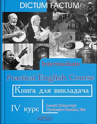 """Книга """"Книга для викладача. Практичний курс англ. мови. 4-й курс."""" Черноватий Л. М."""