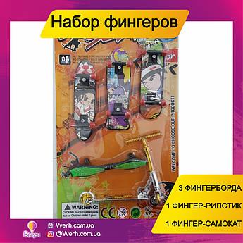 Игровой набор фингербордов (3 мини скейтборда, самокат, рипстик) Цвет в ассортименте