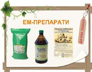 ЕМ-препарати