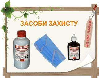 Противірусні засоби захисту
