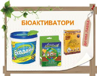 Биоактиваторы