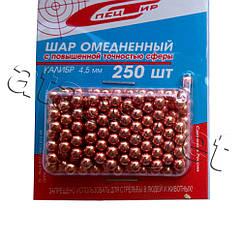 """Шарики омеднённые """"Спец Тир"""" 4,5 мм (250 шт)"""