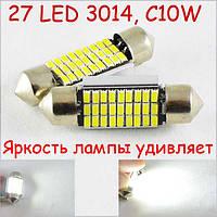 Лед лампа SLS LED в салон, багажник и подсветку номера с обманкой Can шины  SV8,5(C10W) 36mm 27-3014 Белый