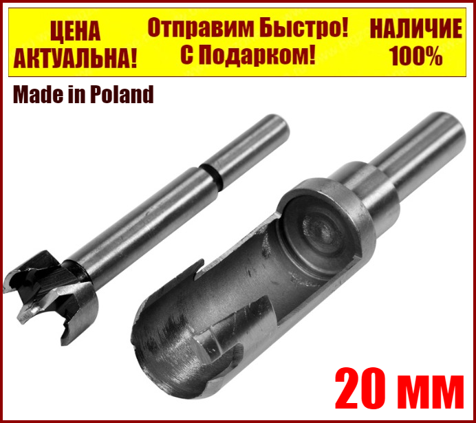 Сверло фреза пробочник YATO 20 мм 110/90 мм 2 шт YT-33831