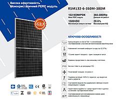 Солнечная батарея (панель, фотомодуль) Risen RSM132-6-375М Cut Half-Cell