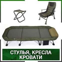 Кресла, кровати, стулья для рыбалки