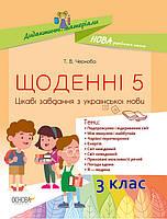 Щоденні 5. Цікаві завдання з української мови. 3-й клас