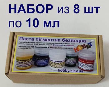НАБІР барвників - 8 шт по 10 мл
