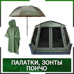 Намети, парасольки, сумки