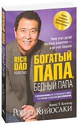 Книга Багатий тато, бідний тато. Автор - Роберт Т. Кійосакі (Попурі) (тв.)