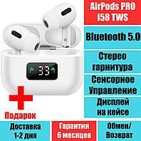 Наушники Аирподс Про i58 TWS APRO3 LCD Sensor Bluetooth 5.0 Стерео гарнитура, фото 1