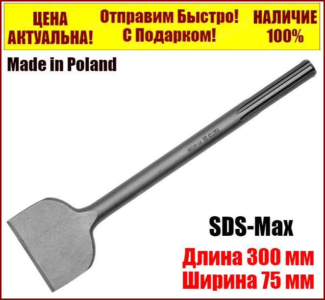Широкое зубило для перфоратора 300х75мм SDS-Max Yato YT-47335