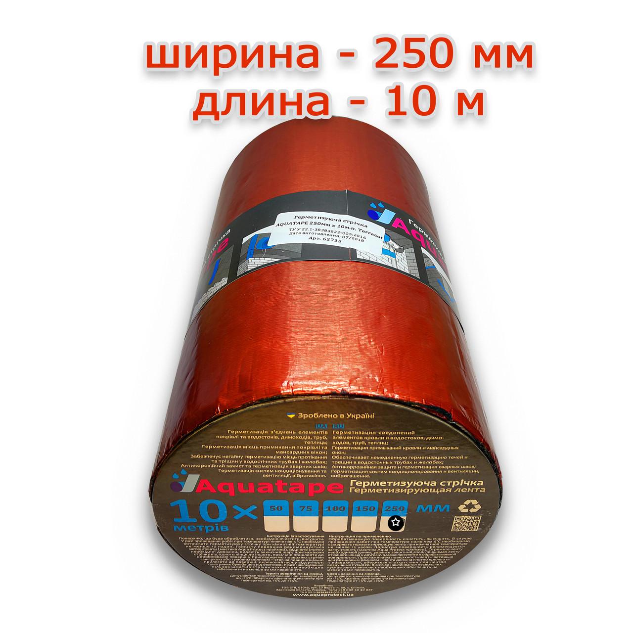 Битумная Лента 250 мм х 10 м ALU+Terracot RAL 8004