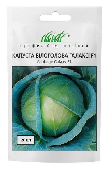 Семена капусты Галакси F1 20 шт. NongWoo Bio 123419