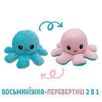 Мягкая плюшевая игрушка Осьминог-перевертыш 2 в 1 Веселый-грустный Розово-голубой