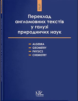 """Книга """"Книга для викладача. Переклад англомовних текстів у галузі природничих наук"""" Черноватий Л. М."""