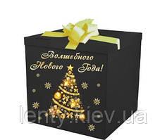Новогодняя Коробка-сюрприз большая 70х70см (черно-золотой дизайн)+наклейка+декор+индивидуальная надпись.