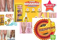 Спрей от варикоза Но Варикоз, средство при лечении варикоза - novarikoz