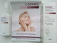 Гель от псориаза и грибка С-дермик - C-dermic средство от грибка