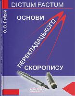 """Книга """"Основи перекладацького скоропису [укр./англ.]. 4-те вид."""" Ребрій О. В."""