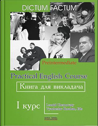 """Книга """"Книга для викладача. Практичний курс англ. мови. 1-й курс."""" Черноватий Л. М."""